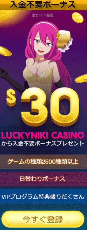 luckyniki bonus